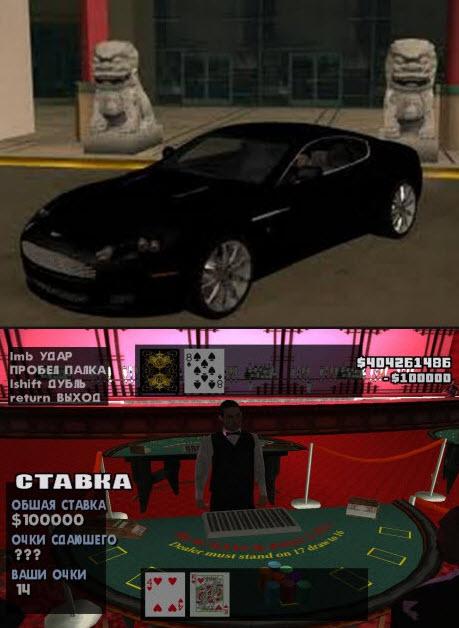 коды на казино рояль на русские машины